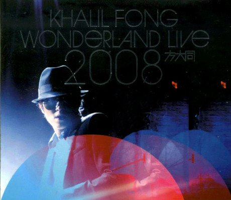 Wonderland Live 2008                                                                                                                                                                                                                                                    <span class=