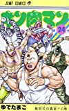 Kinnikuman 24 (Jump Comics) (2013) ISBN: 4088707486 [Japanese Import]