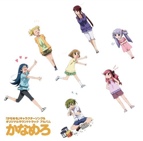 KANAMEMO: CHARACTER SONG & SOUNDTRACK(2CD)