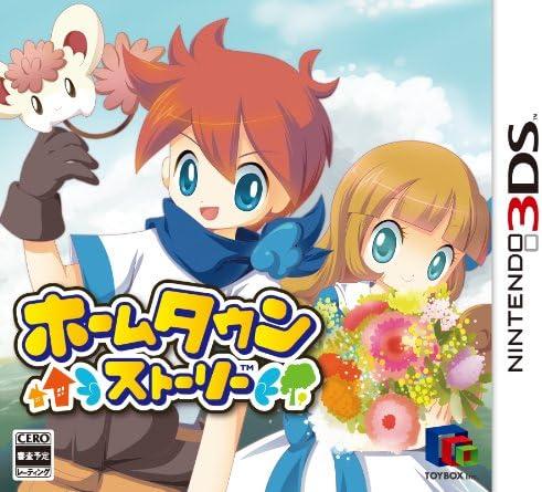 ホームタウンストーリー - 3DS