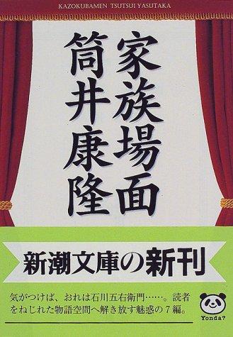 家族場面 (新潮文庫)