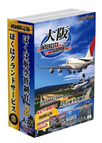ぼくは航空管制官2 大阪IntercityAirport 初回限定版 B000FE6TX8 Parent