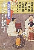 Red Beard Alley - humanity period novel Kessakusen (Mass Market Paperback) (2009) ISBN: 4101397287 [Japanese Import]