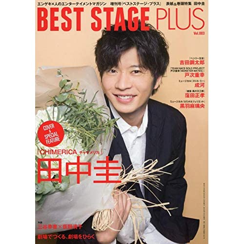 BEST STAGE PLUS Vol.3 表紙画像