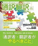 通訳翻訳ジャーナル 2019年4月号