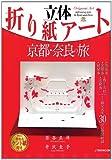 立体折り紙アート 京都・奈良の旅 (JTBのムック)