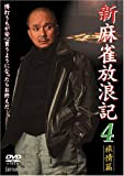 新 麻雀放浪記 4 [DVD]