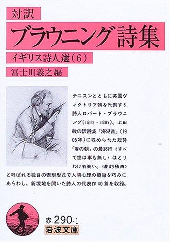 対訳 ブラウニング詩集―イギリス詩人選〈6〉 (岩波文庫)