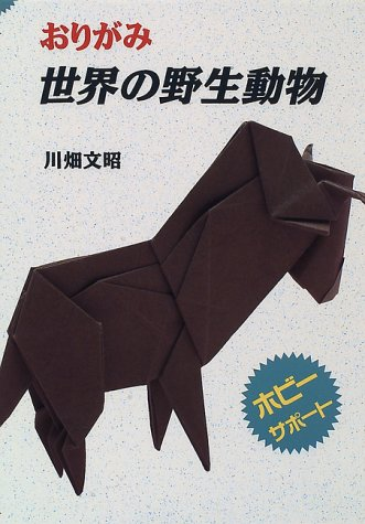 (Wild Animals of the World (Origami Sekai no Yasei Dobutsu - Origami) (in)
