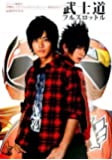 『スーパー戦隊祭 侍戦隊シンケンジャーVSゴーオンジャー 銀幕BANG!!』公式ガイドブック 武士道フルスロットル