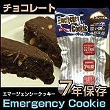 【12個セット】エマージェンシークッキー チョコレート味