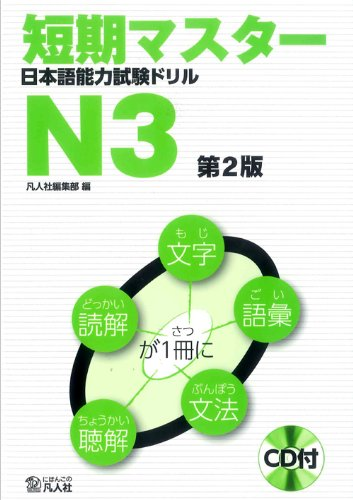Tanki Master JLPT Japanese Language Proficiency Test Drill N3 (Second Edition) [Includes CD] by Bonjinsha