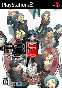 Amazon com: Persona 3: Fes (Append Edition) [Japan Import]: Video Games
