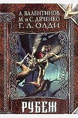 Rubezh (Russian Edition) Hardcover