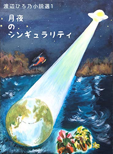 Singularity on the moon night Hirono Watanabe (Hirono selection) (Japanese Edition)