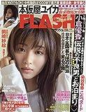 FLASH (フラッシュ) 2020年 2/4 号 [雑誌]