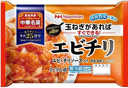 [冷蔵] 日本ハム 中華名菜 エビチリ260g
