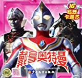 Dazzling Cartoon Book of Ultraman Dyna: 16th Volume (Chinese Edition)