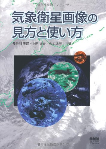 Download How to use and how to read the weather satellite image (2006) ISBN: 4274202127 [Japanese Import] ebook