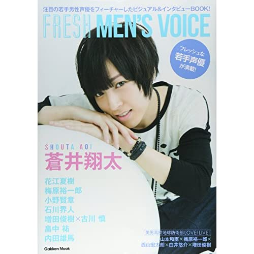 FRESH MEN'S VOICE 表紙画像