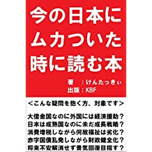 The book to read when you get angry at current Japan (Japanese Edition)