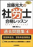 2017年版 加藤光大の社労士合格レッスン 過去問題集4 (加藤光大社労士合格レッスンシリーズ)