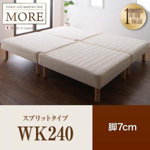 脚7cm マットレスベッド スプリットタイプ WK ワイドキング240 MORE モア 日本製 ポケットコイル【品】 B078HSYLS8