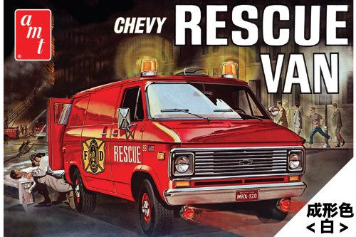 AMT 1:25 Scale Chevy Rescue Van 1975 Model Kit