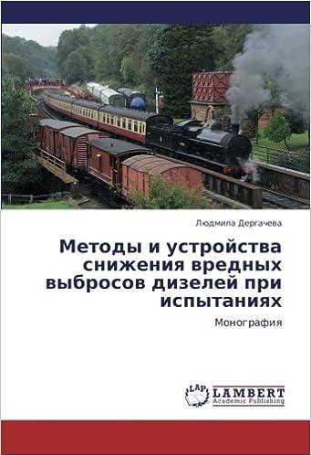 Metody i ustroystva snizheniya vrednykh vybrosov dizeley pri ispytaniyakh: Monografiya