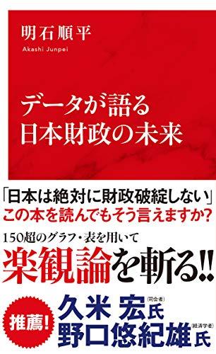 データが語る日本財政の未来(インターナショナル新書) (集英社インターナショナル)