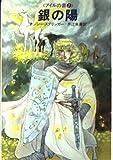 銀の陽 (ハヤカワ文庫 FT―アイルの書 (70))