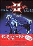 """デビル メイ クライ 3 code:2 """"Vergil"""" (MFコミックス)"""
