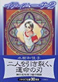イティハーサ (2) (ハヤカワ文庫 JA (641))