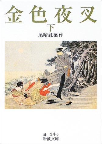 金色夜叉(下) (岩波文庫)