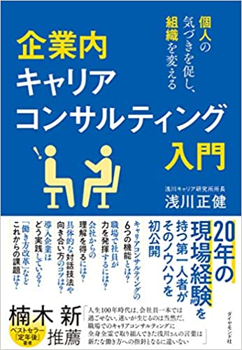 企業内キャリアコンサルティング入門個人の気づきを促し、組織を変える(著 : 宮城まり子)