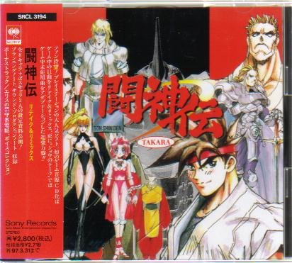 Toh Shin Den Takara Soundtrack [Japan Import]