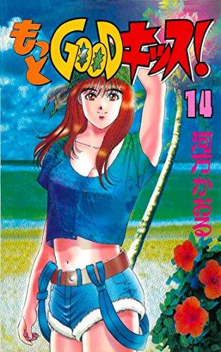 Motto Good Kiss 14 (Japanese Edition)