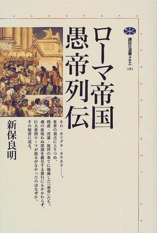 ローマ帝国愚帝列伝 (講談社選書メチエ)