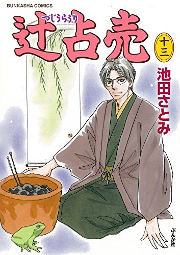 辻占売 (13) (ぶんか社コミックス)