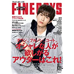 FINEBOYS 最新号 サムネイル