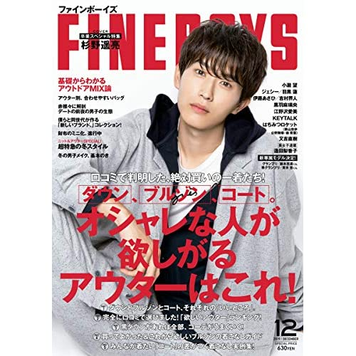 FINEBOYS 2019年12月号 表紙画像