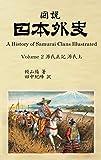 History of Samurai Illustrated: Volume 2 Minamoto Clan 1 (Japanese Edition)