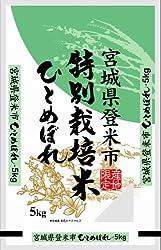 【精米】宮城県 登米市産 特別栽培米 白米 ひとめぼれ 5kg 平成27年産