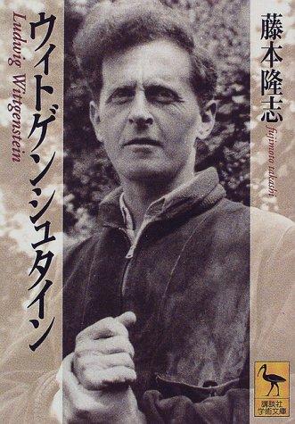 ウィトゲンシュタイン (講談社学術文庫 (1323))