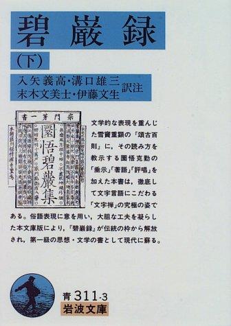 碧巌録 (下) (岩波文庫)