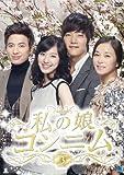 [DVD]私の娘コンニム DVD-BOX3
