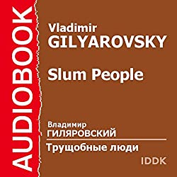 Stories of the Slum [Russian Edition]