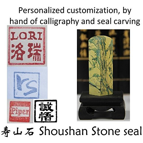 Carving names, pattern. The famous Chinese stone, Shoushan stone stone, natural formation patterns, carving out the full flavor of the letter. The traditional manual method of engraving, making a personal collection, and used as a postcard, letter, calligraphy and painting works of the seal. China Art Festival of hand carved, direct mail (2*2*6.5CM) from China Traditional Arts & Crafts from CHILIN