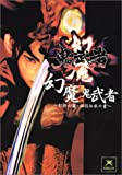 Book of overthrow Genma Higi lore - Genma Onimusha - (2002) ISBN: 4887870264 [Japanese Import]