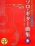 CDブック 大人のための 基本の基本 ソロギター曲集 (5) 著者・演奏 関口祐二